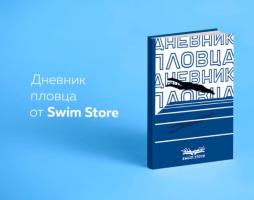 Дневник пловца от SWIMSTORE